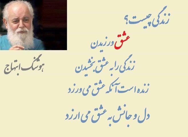 هوشنگ ابتهاج Persian Quotes Persian Poem Farsi Poem