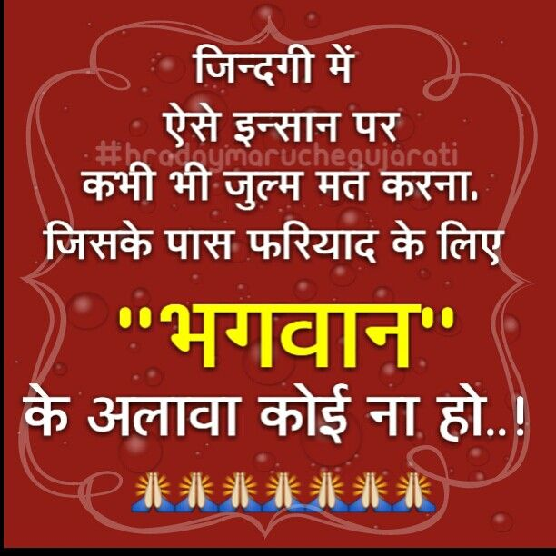Trust Quotes In Hindi With Images: Suprabhat Hindi Quote