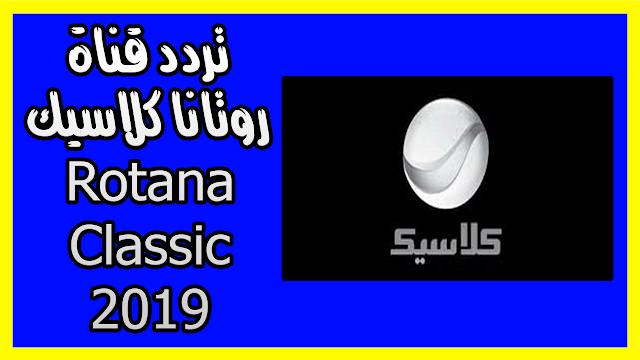 تردد قناة روتانا كلاسيك Rotana Classic 2019 تردد قناة روتانا كلاسيك Rotana Classic 2019 تردد قناة روتانا كلاسيك 2019 نقدمه لزوار موقعنا الكرام هواة الف Classic