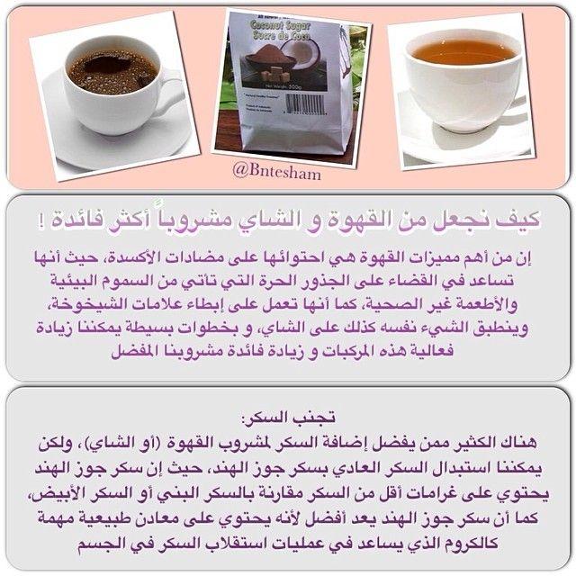 كيف نجعل من القهوة و الشاي مشروبا أكثر فائدة 160 تجنب السكر 160 هناك الكثير ممن يفضل إضافة السكر لمشروب القهوة أو الشاي و Health Tips Remedies Coffee