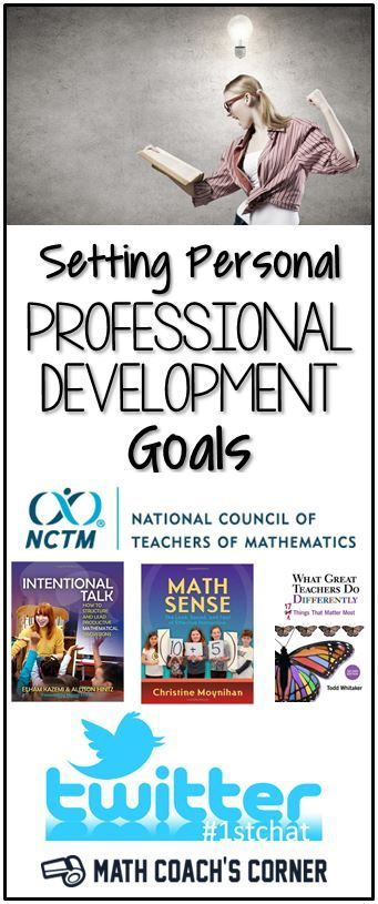 Setting Personal Professional Development Goals | FourthGradeFriends