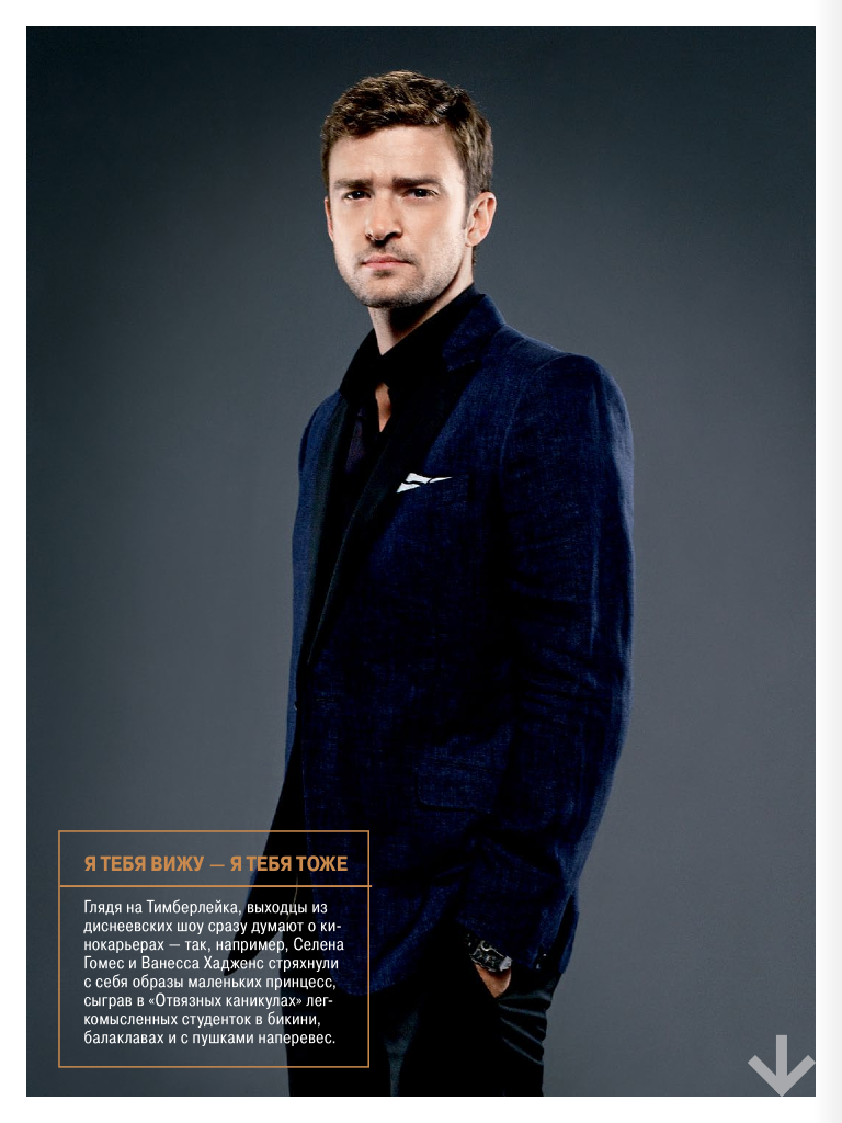 Justin Timberlake Covers GQ Russia's September Issue