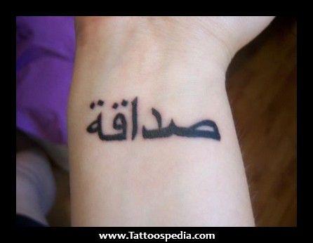 Arabic Friendship Tattoos - Tattoospedia | Friendship
