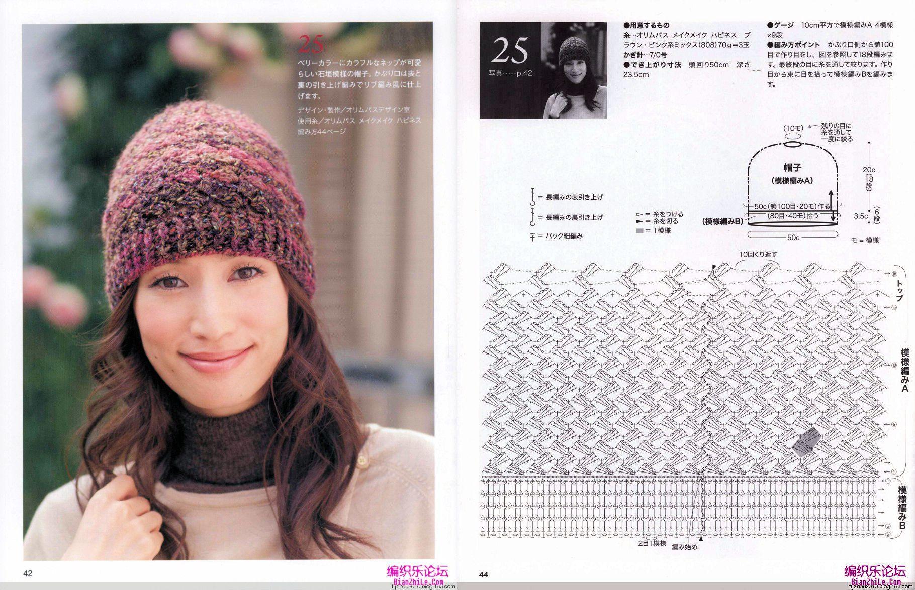 Crochet Hat | bere | Pinterest | Gorros, Gorro tejido y Damas