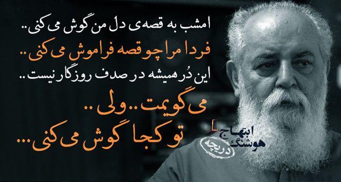 هوشنگــ ابتهـــــــــاج Persian Poetry Persian Quotes Friends Quotes Funny