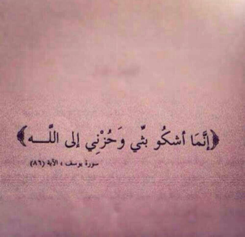يالله و ماحزنت في حياتي كما أنا حزين الان Quran Quotes Islamic Quotes Quran Ahadith