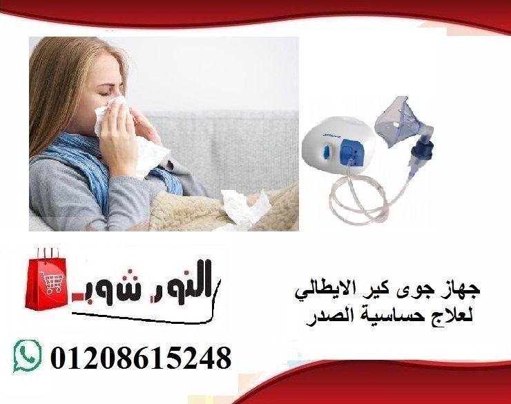 جهاز حساسية الصدر الايطالي مثالي للعائلة آلة العلاج من الربو والحساسية واضطراب الجهاز التنفسي الأخرى هذه آلة رش Ra01