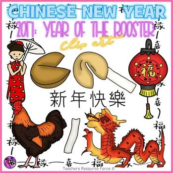 a unique chinese new year clip art setproduct includes chinese themed border from the cultural borders chinese girl from the costumes of asia chinese