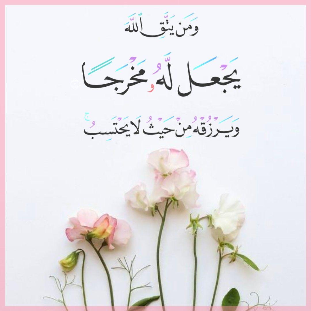 قرآن كريم آية ومن يتق الله يجعل له مخرجا ويرزقه من حيث لا يحتسب Islamic Quotes Wallpaper Profile Picture For Girls Quran Quotes
