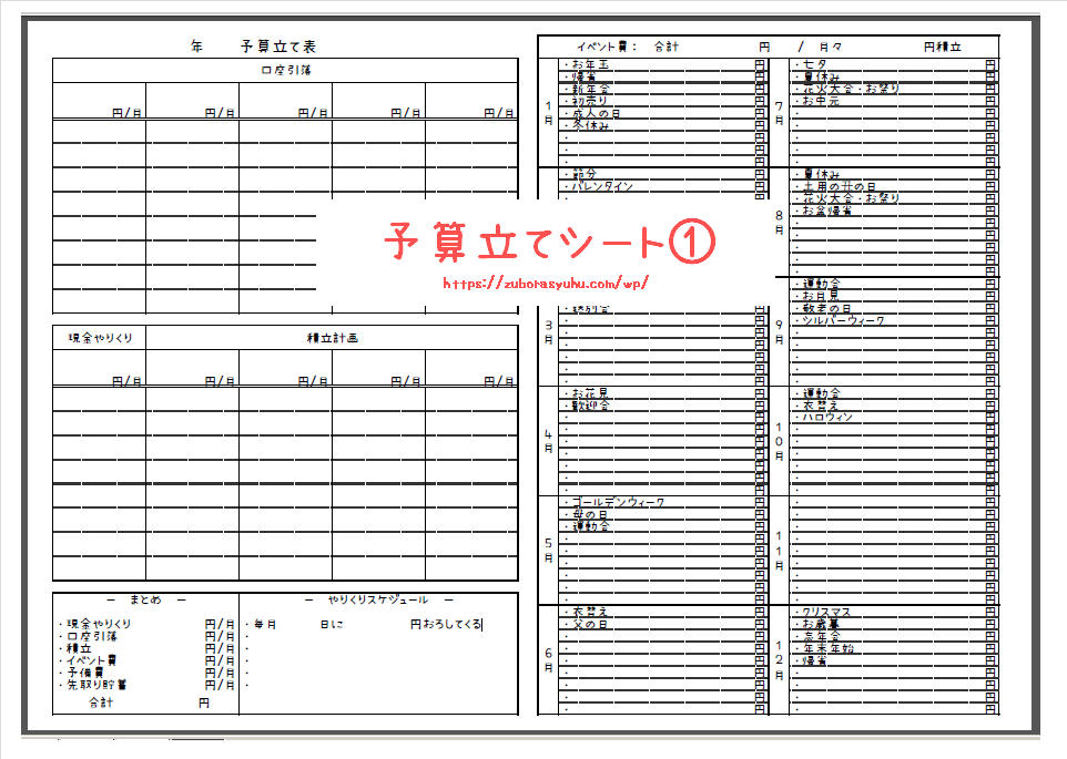Hanaの家計簿テンプレートの予算立てシ 家計簿 テンプレート
