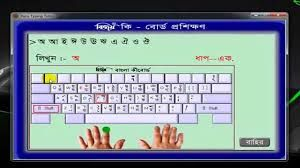 Bangla Type Master Bijoy Free Download | beui in 2019 | Typing