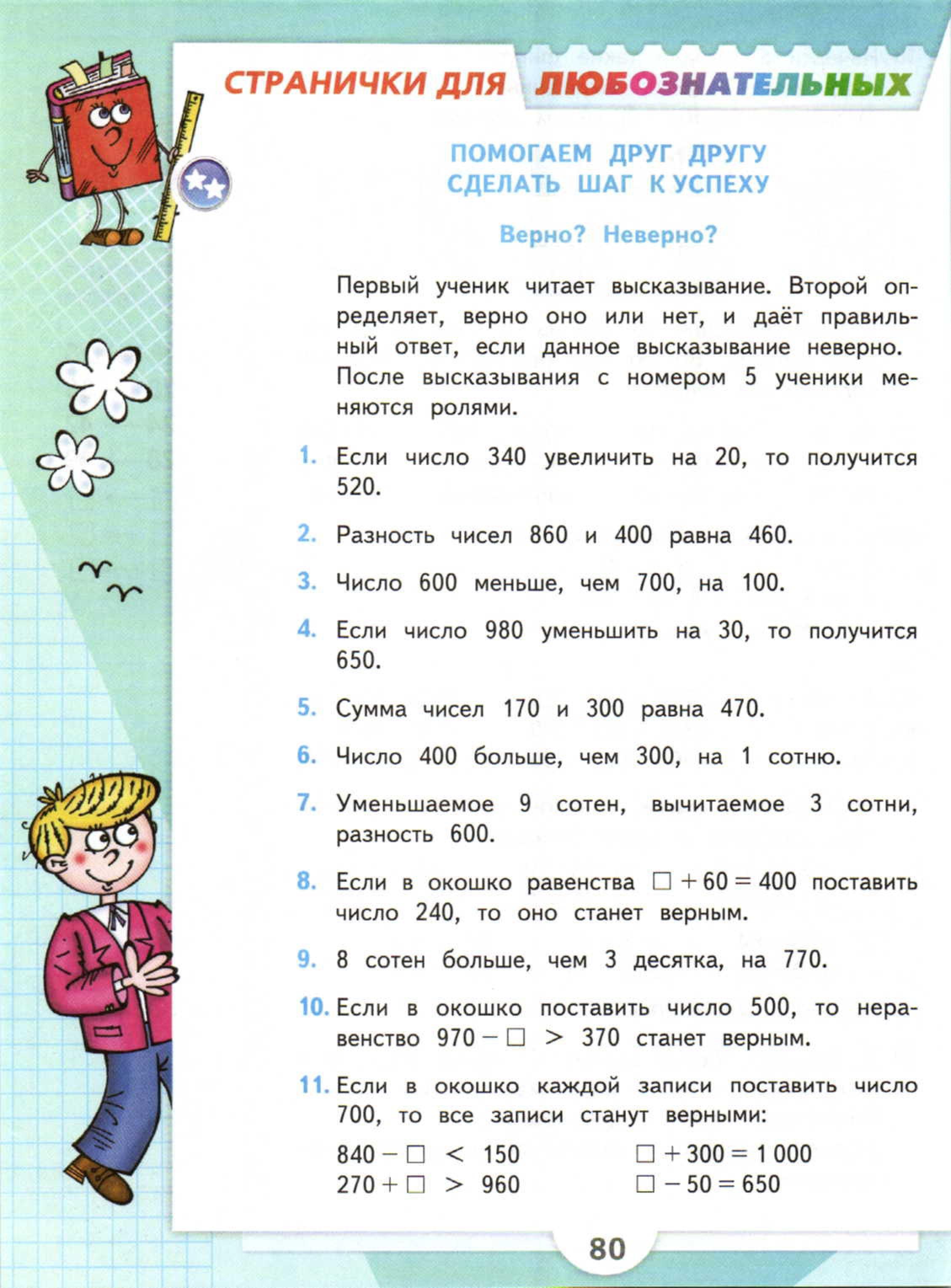 Скачать торрентом фильм биология 6 класса авторы пономарева и.н