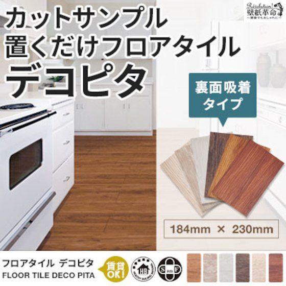 楽天市場 Deko Self デコセルフ 敷くだけの床材 10color 接着剤不要