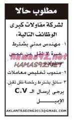 وظائف شاغرة فى البحرين وظائف مهندس ومندوب تخليص للعمل فى البحرين Math Blog Posts Math Equations