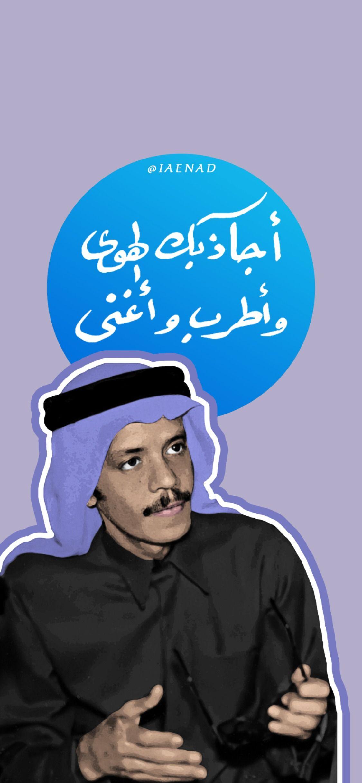 خلفيات للاستاذ طلال مداح Pop Art Collage Cartoon Character Pictures Arabic Art