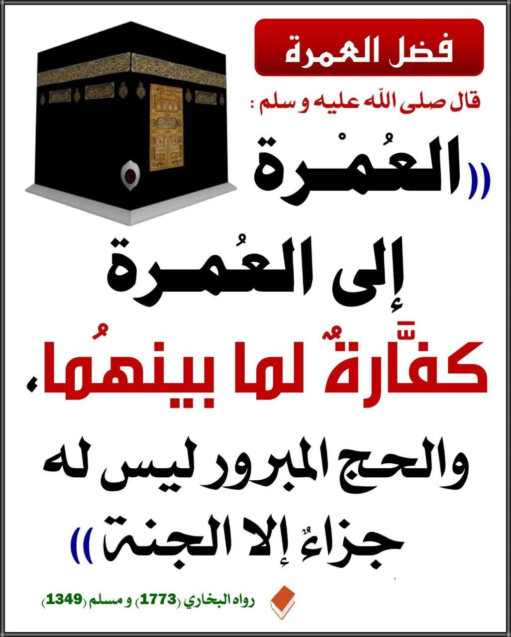 فضل العمرة Novelty Sign Islam Keep Calm Artwork