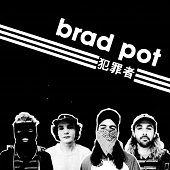 BRAD POT AIR STRIKE