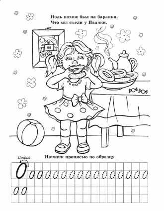 раскраска с прописью цифр малышам бесплатно распечатать ...