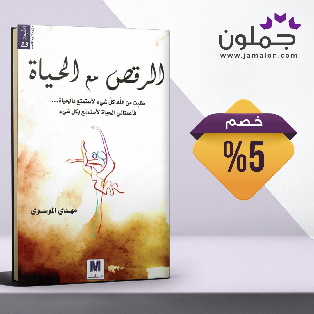 كتاب الرقص مع الحياة Books Book Cover Raa