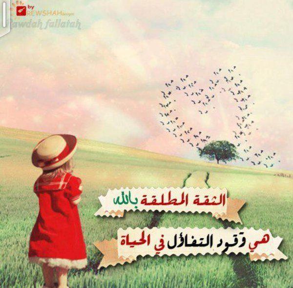 الثقة بالله هي السعادة المطلقة Quran Verses Fictional Characters Disney Characters