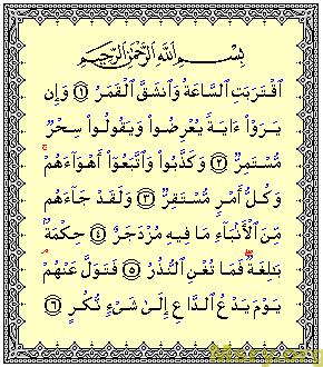ما لا تعرفه عن علامات يوم القيامة الصغرى والكبرى بالتفصيل موقع مصري Math Arabic Calligraphy Calligraphy