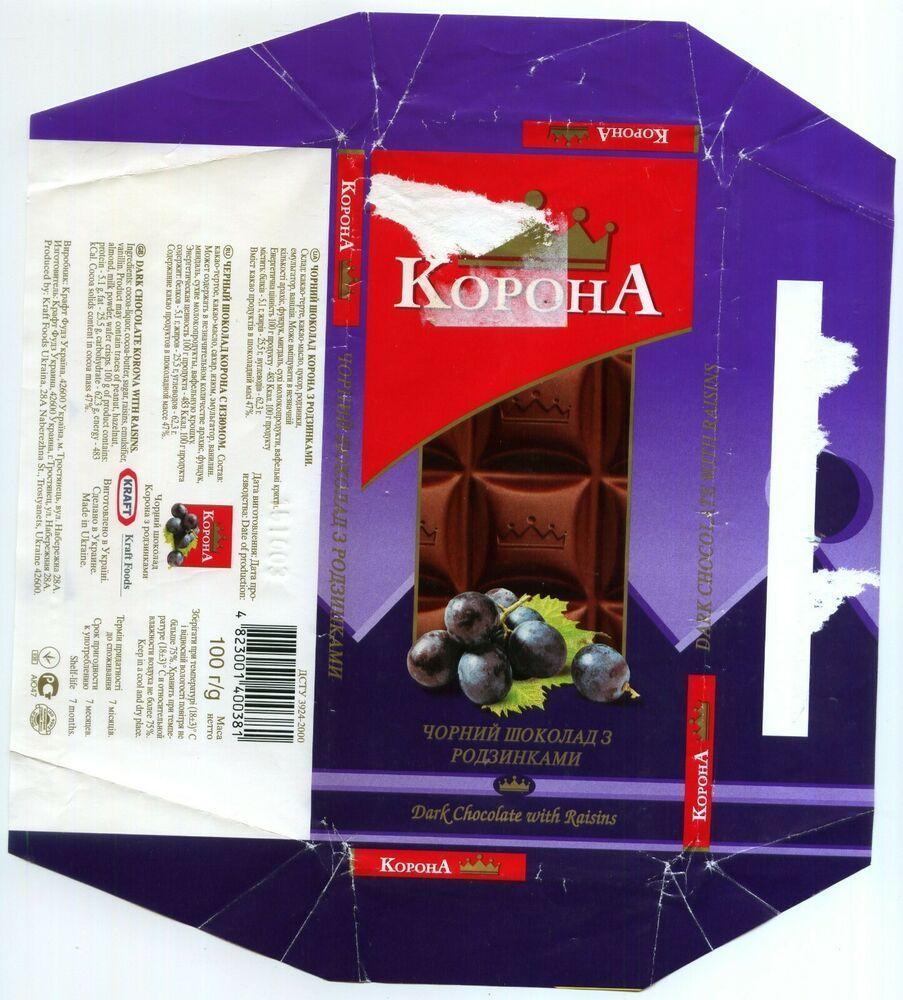 Empty Chocolate Wrapper Korona Dark Chokolate With Raisins 85g Ukraine 2003 Korona Korona Chocolate In 2020 Chocolate Wrappers Wrapper Chocolate