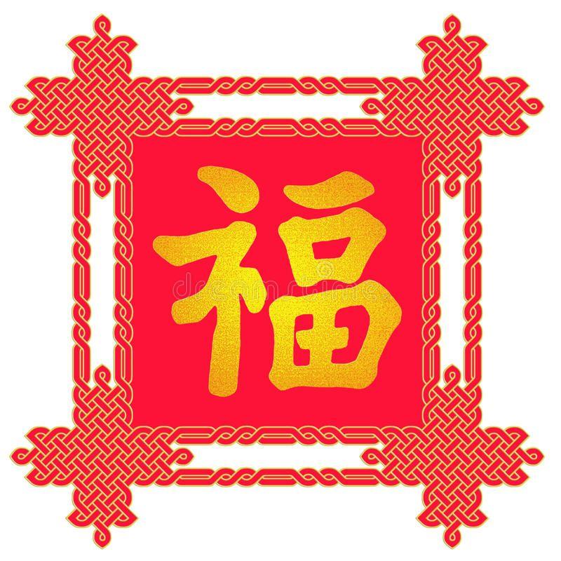 Chinese Good Luck Symbol Fu Chinese Zodiac Pinterest Psychic