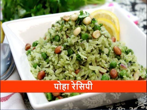 Poha recipe in hindieasy veg indian breakfast recipes food idea food poha recipe in hindieasy veg indian breakfast forumfinder Choice Image