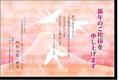 【富士山と鶴】富士山をバックに三羽の鶴が飛ぶ年賀状です。初日の出のグラデーションに染まった空や亀甲模様の入った雲がおしゃれなデザインです。  http://nenga.templatebank.com/aisatsu/item_MtFuji-and-crane-aisatsu1/