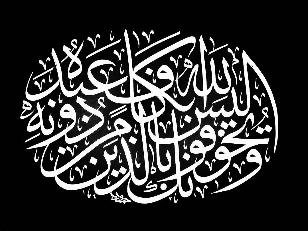 Pin By Rachmat Faqih On Kaligrafi Islamic Calligraphy Arabic Calligraphy Art Arabic Art
