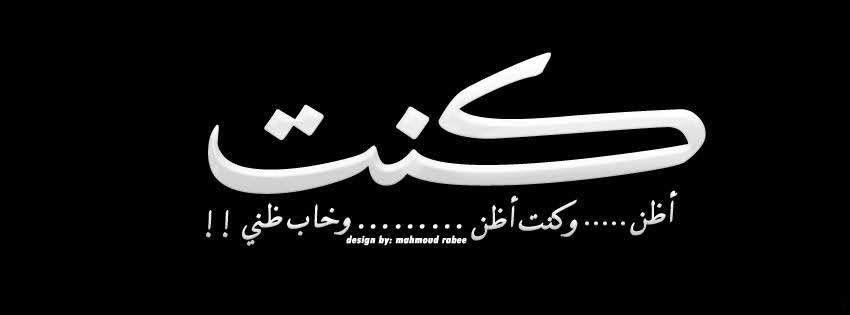 Pin By Magdy Elzayat On أوراق مبعثره Logos Calligraphy Arabic Calligraphy
