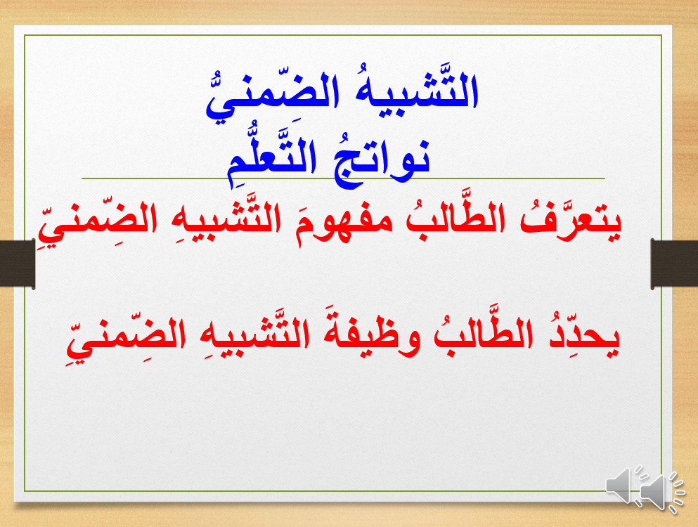 بوربوينت درس التشبيه الضمني للصف العاشر مادة اللغة العربية Calligraphy Arabic Calligraphy
