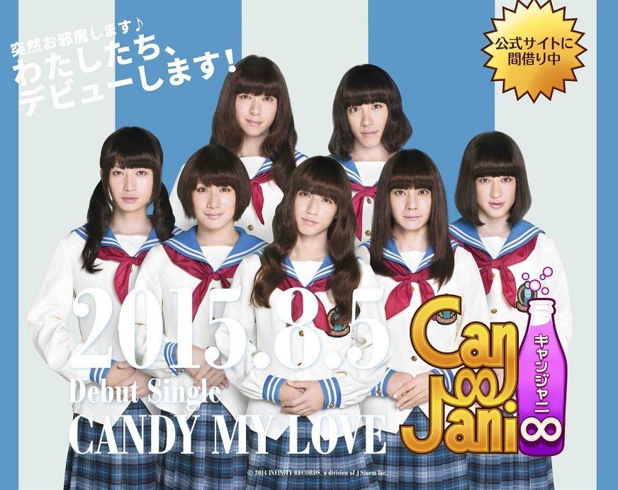 キャン ジャニ candy my love pv