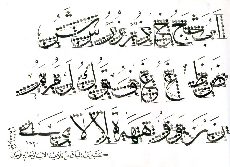 KHAT THULUTH Hurufhuruf tunggal Khat Thuluth … Arapça
