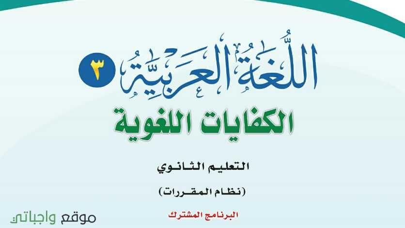 حل كتاب الكفايات اللغوية 3 نظام المقررات 1442 كاملا موقع واجباتي Arabic Calligraphy Calligraphy