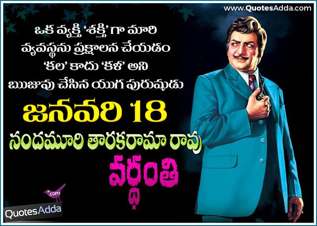 Senior Ntr Vardhanthi Death Day Telugu Quotations Images Telugu