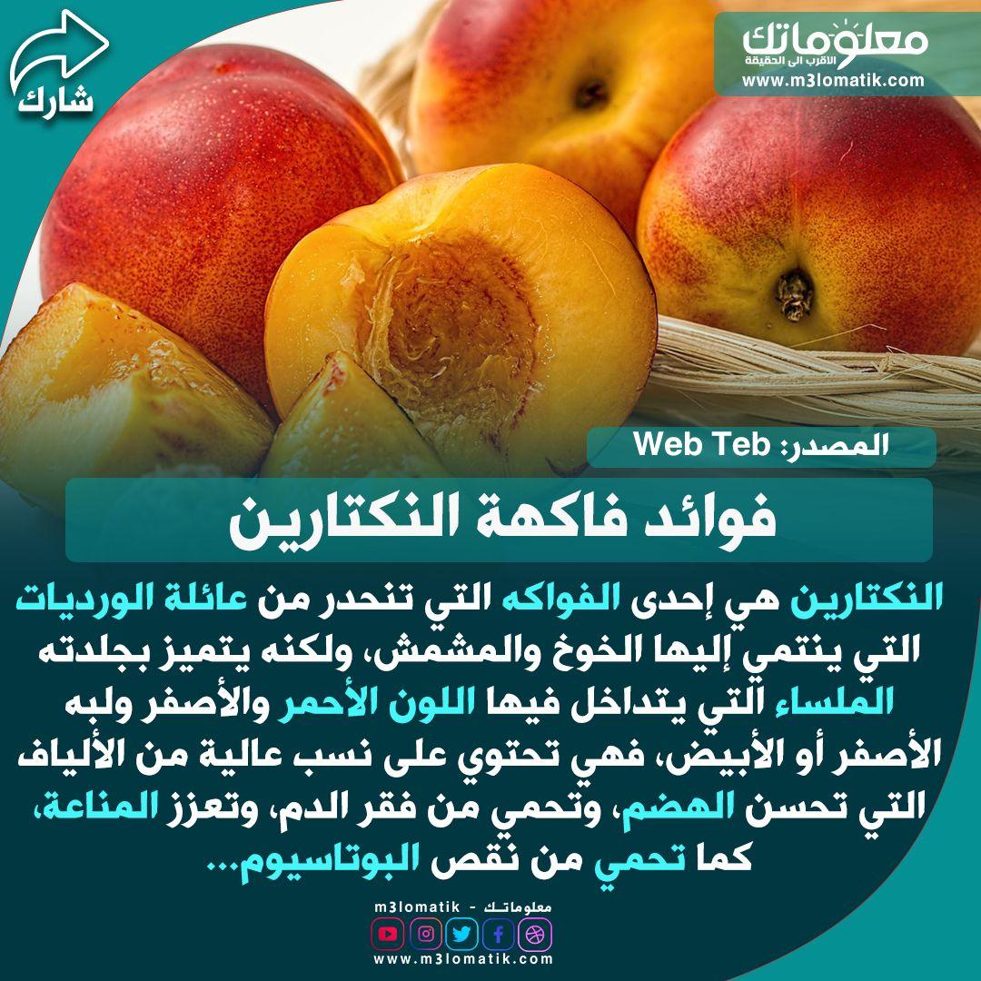 فوائد فاكهة النكتارين Peach Fruit Mango