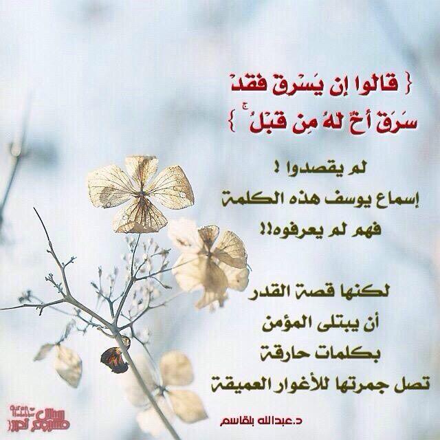 بدائع الفوائد من تفسير سورة يوسف عليه السلام الصفحة 3 ملتقى أهل الحديث Beautiful Arabic Words Islam Facts Islamic Art Pattern