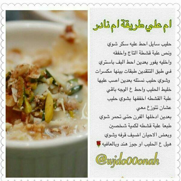 ام علي Kitchen Recipes Food Cooking