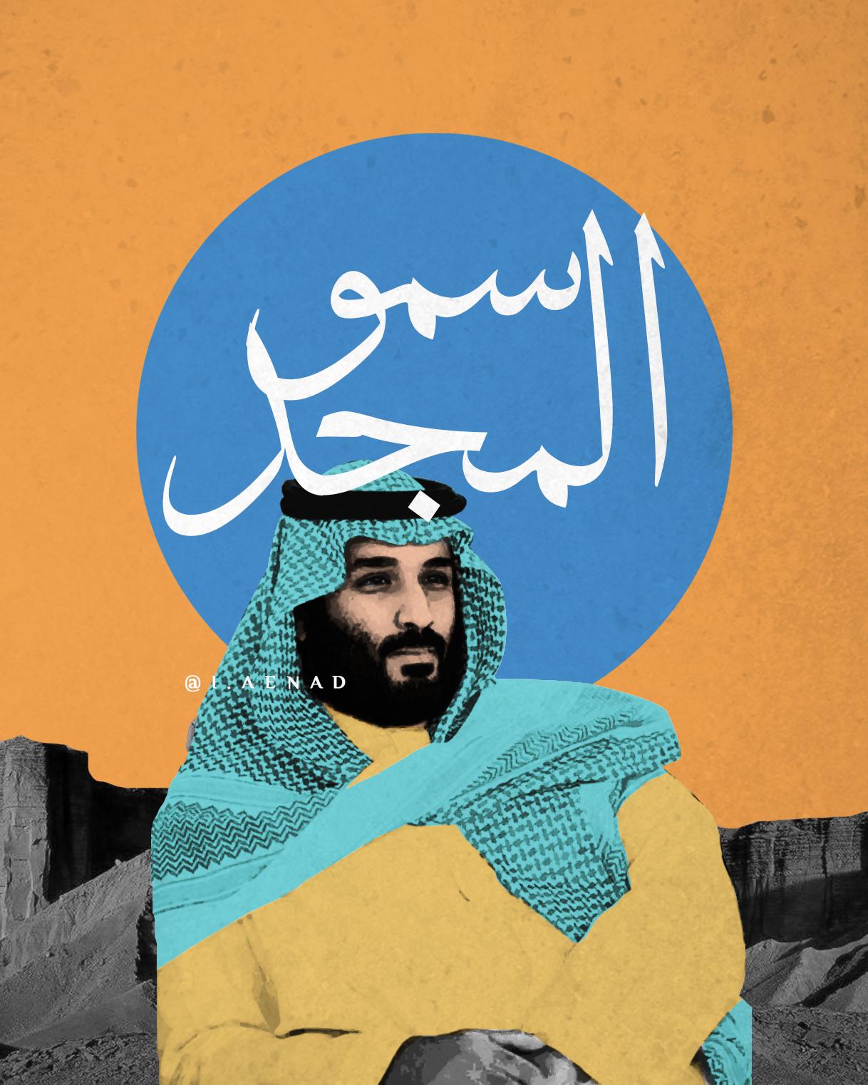ولي العهد محمد بن سلمان Drawings Art Poster
