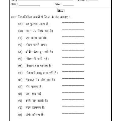 Hindi Grammar- Kriya (Verb) | Language | Pinterest