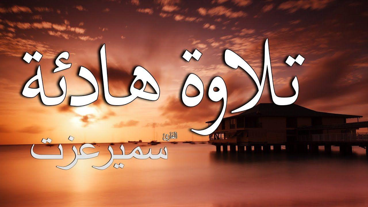 القارئ سمير عزت ارح سمعك تلاوة هادئة سورة الزخرف كاملة Youtube Quran Beautiful