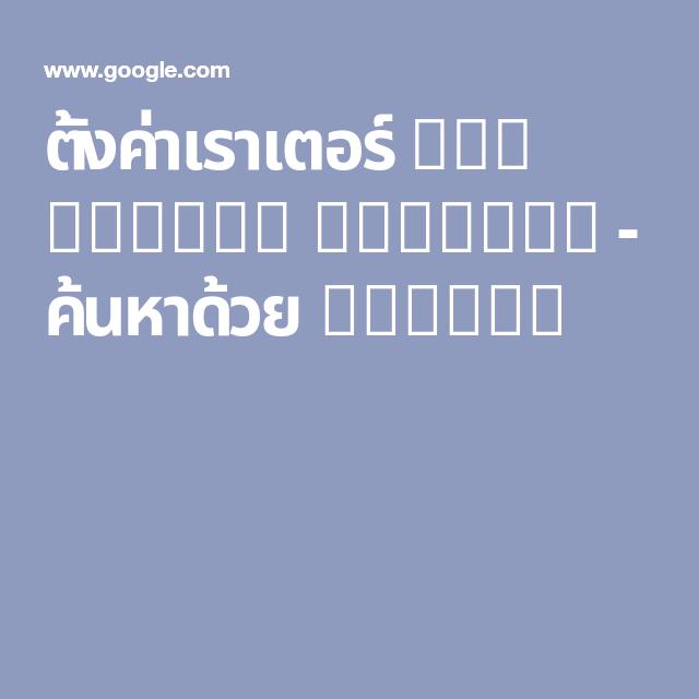 ตั้งค่าเราเตอร์ 3bb huawei hg8145v - ค้นหาด้วย Google | iphonese