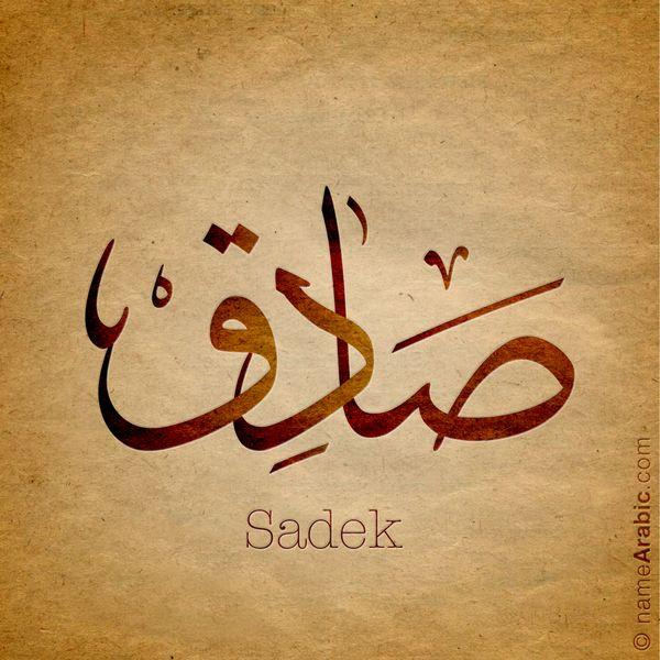Arabic Calligraphy Design For Sadiq Sadeq Is An