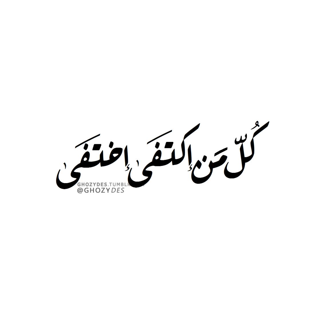 Pin By Heba Moh D On ج مله م في ده Words Quotes Talking Quotes Wisdom Quotes Life