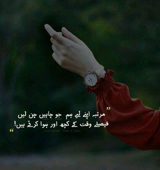 Hassanツ😍😘   Urdu words, Poetry quotes