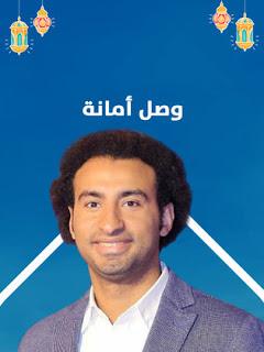 مسلسل وصل أمانة رمضان 2020 Ramadan Cards Baseball Cards