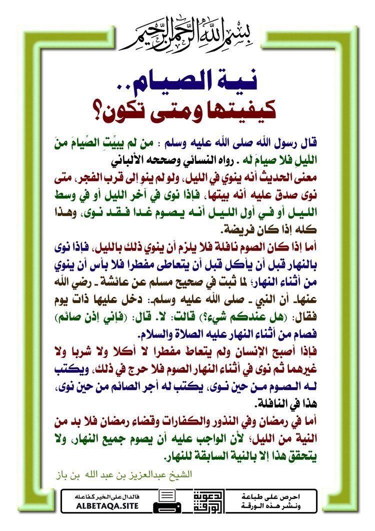 Pin By Habib Hamcherif On Informations Learn Islam Islam Facts Islamic Teachings