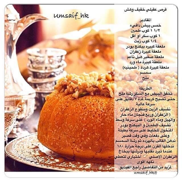 How To Make An Interesting Art Piece Using Tree Branches Ehow Sweets Recipes East Dessert Arabic Food