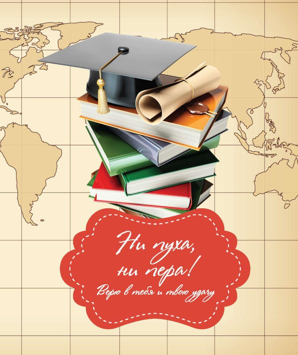 добры открытки с пожеланиями удачи на экзамене начала